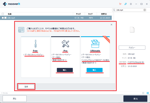 Wondershare Recover 登録1.png