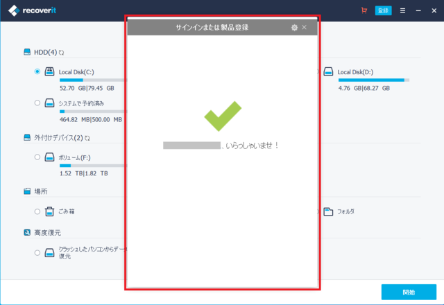 Wondershare Recover 登録3.png