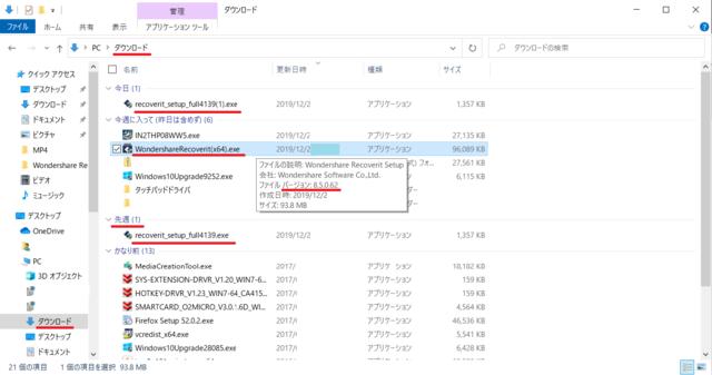 Wondershare Recover OS再インストール後のダウンロードフォルダ.png