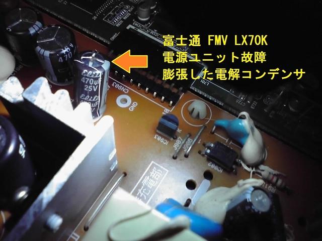 電源ユニット故障02.jpg