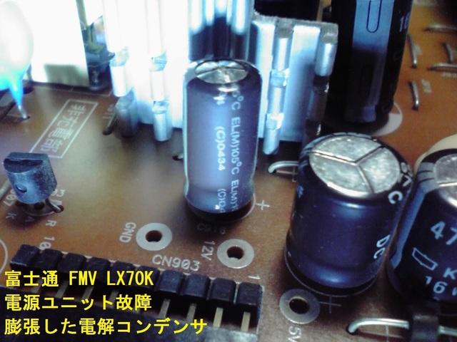 電源ユニット故障05.jpg